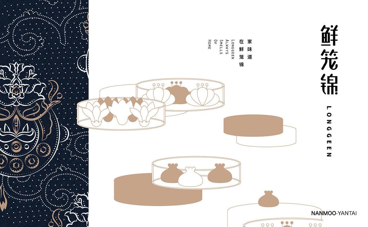 鲜笼锦·社区包子铺logo设计及品牌VI设计
