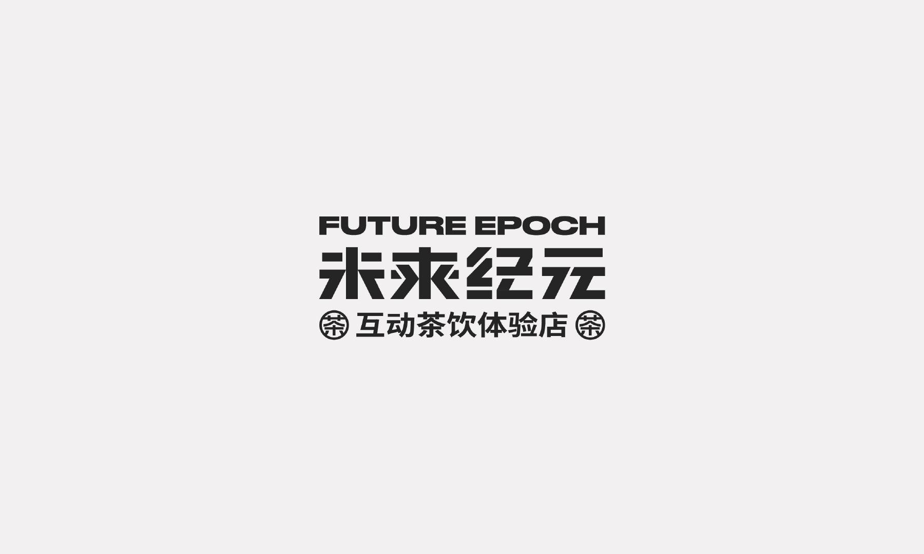 未来纪元体验馆形象设计-来自胡晓波工作室设计