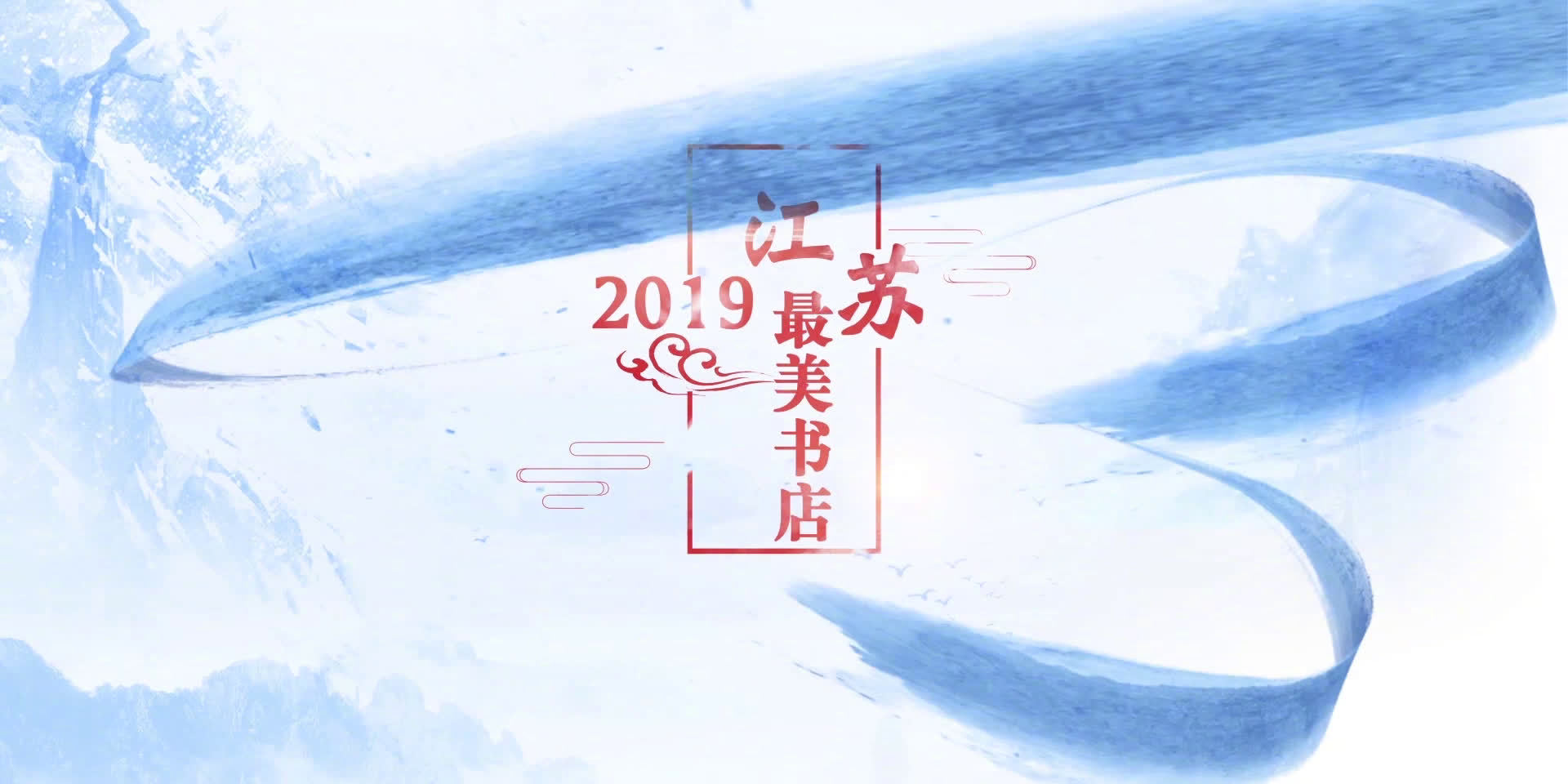 """""""2019江苏最美书店""""公布!看看有你常去的吗"""