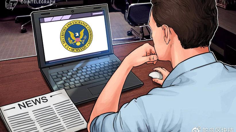 美国证券交易委员会:IEO或违反联邦证券法