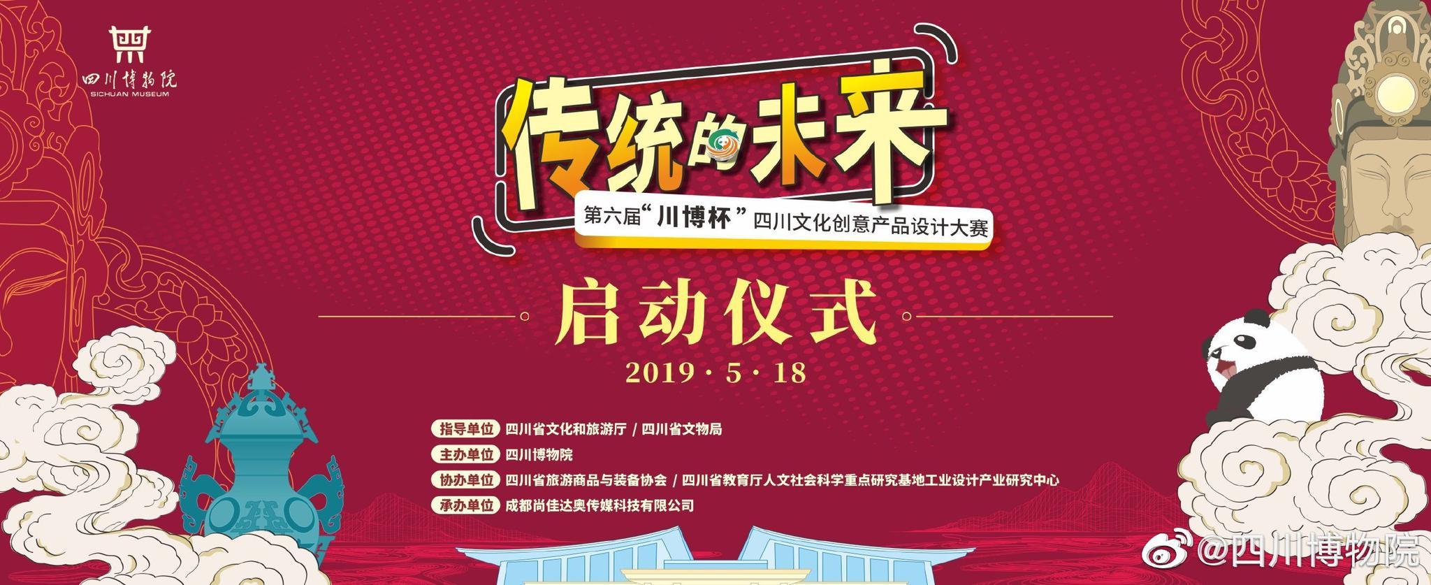 """第六届『川博杯』四川文化创意产品设计大赛""""最受大学生喜爱作品""""网"""