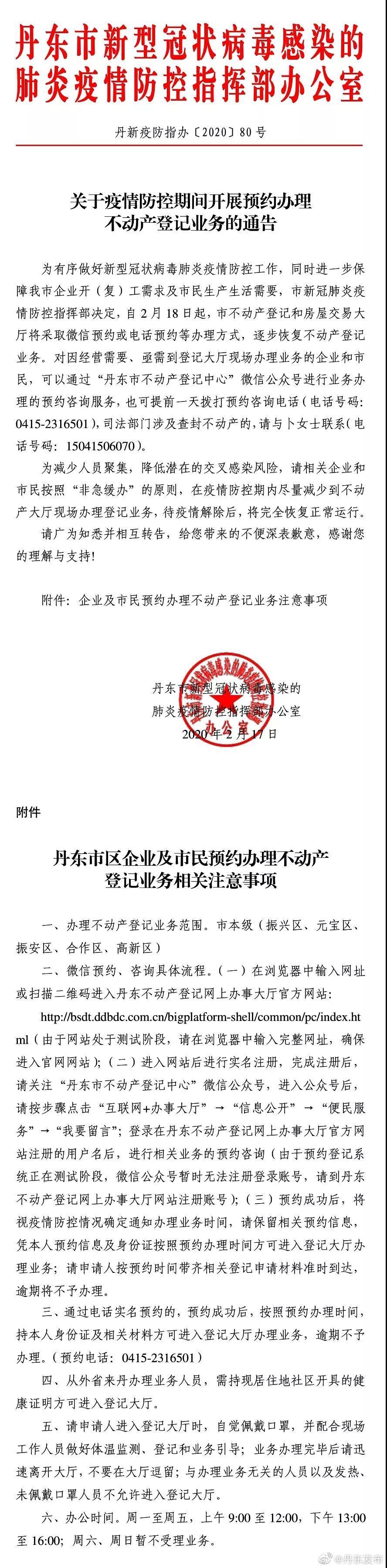 18日起市不动产登记和房屋交易大厅接受预约办理业务