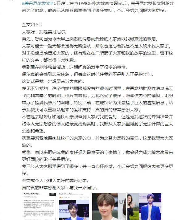 姜丹尼尔  金希澈  MOMO  二宫和也等都因为恋爱了而公开向粉丝道歉