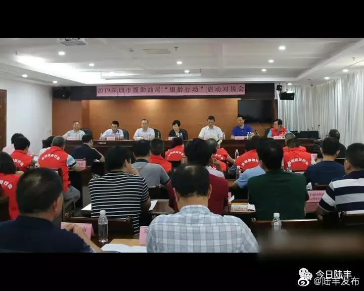 """9月17日,深圳市援助汕尾""""银龄行动""""启动对接仪式在我市举行"""