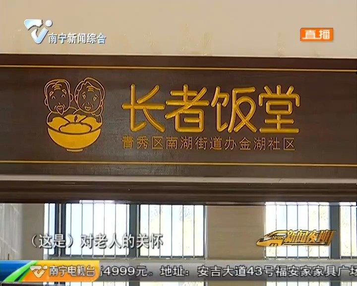 """""""长者饭堂""""试点启动 60岁以上南宁城区户籍老人可享受用餐补贴"""