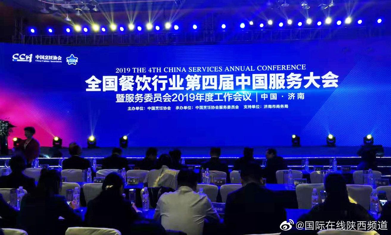 """陕旅集团延安唐乐宫荣获""""中国服务优秀品牌企业""""称号"""