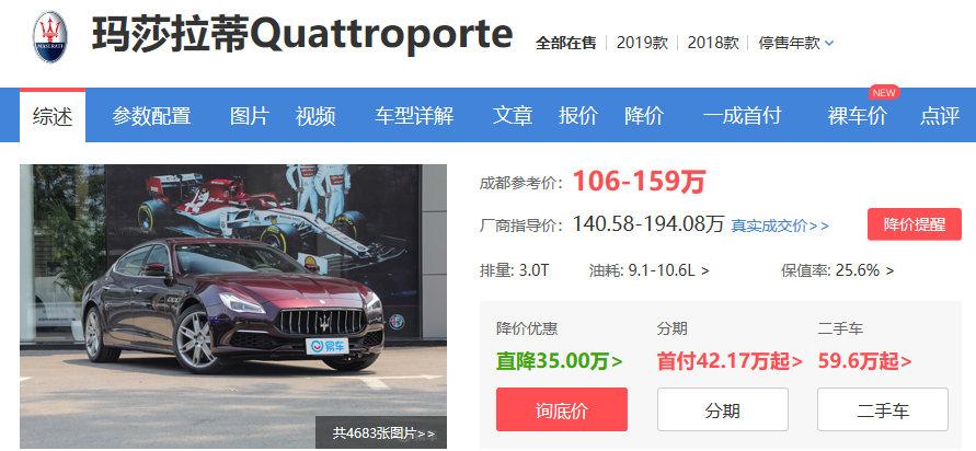 又一豪车直降35万左右依然卖不动,车长超5米2,豪华不输S级
