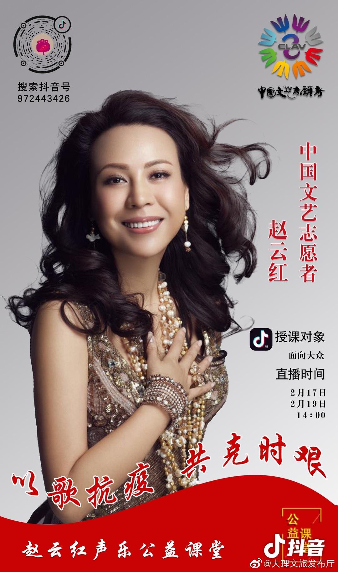 赵云红声乐公益课堂,2月17日、19日抖音号(972443426)准点开始