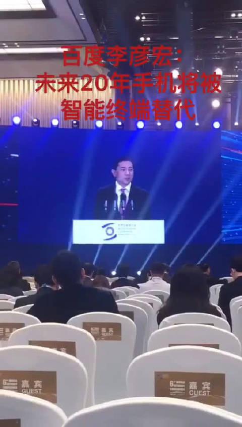 百度李彦宏:未来20年手机将被智能终端替代。你觉的可能吗?