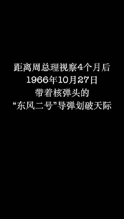 """53年前,中国有了核导弹,""""有弹无枪""""成为历史!(央视国家记忆)"""