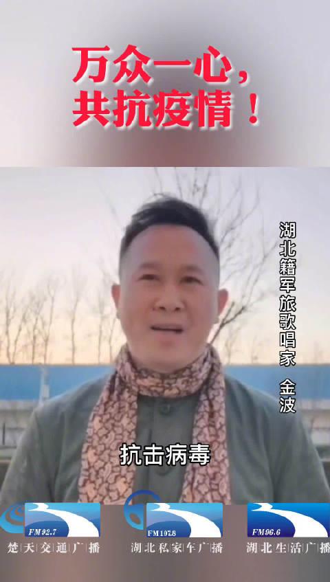 万众一心,共抗疫情!湖北籍军旅歌唱家@金波歌唱家 为家乡加油打气