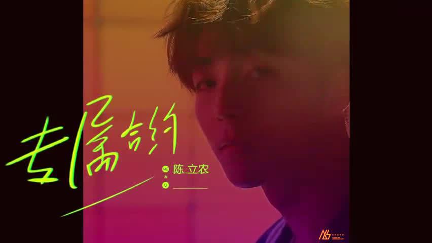 陈立农全新单曲《专属合约》MV幕后花絮农农的旁白好苏大长腿细长直