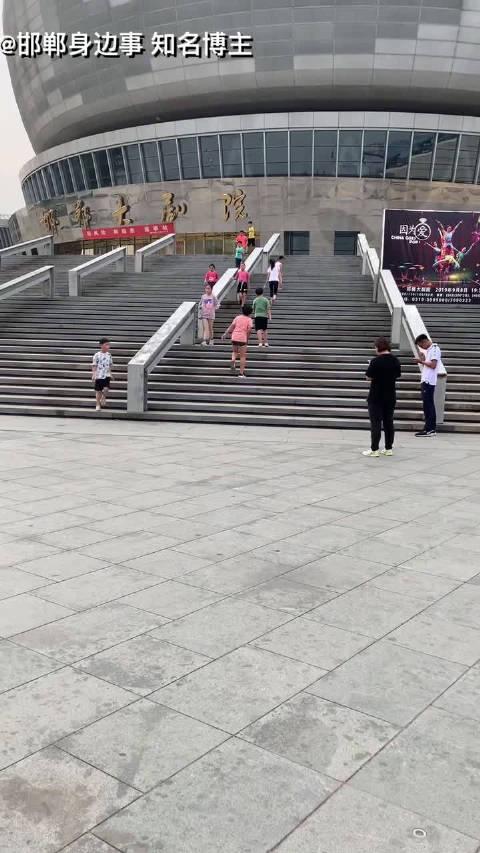 邯郸,大剧院,孩子们上上下下,一天1000圈