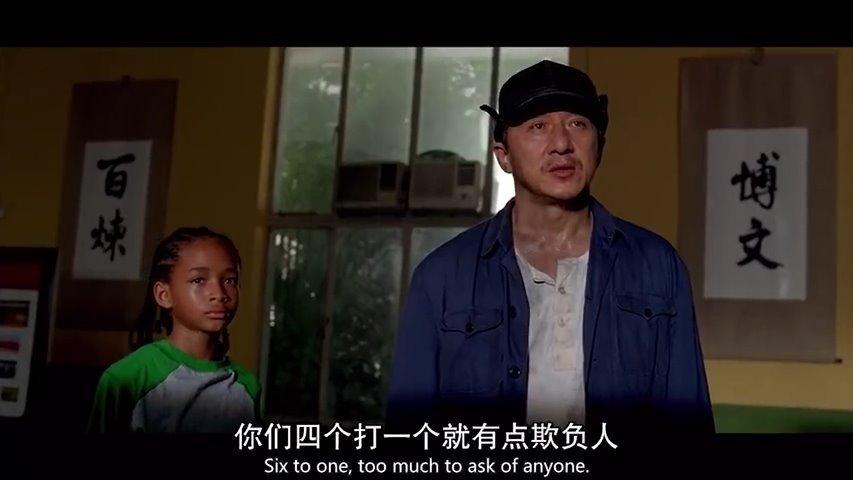 威尔史密斯基因真特么强大 ,中国功夫,从来都是教你怎么保护自己