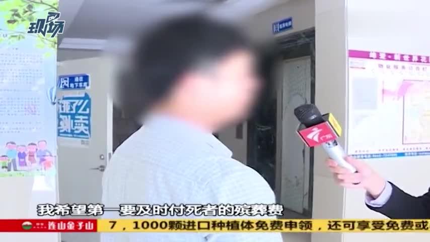 电梯被关停,老人爬楼猝死,医务人员爬9楼错过抢救时间