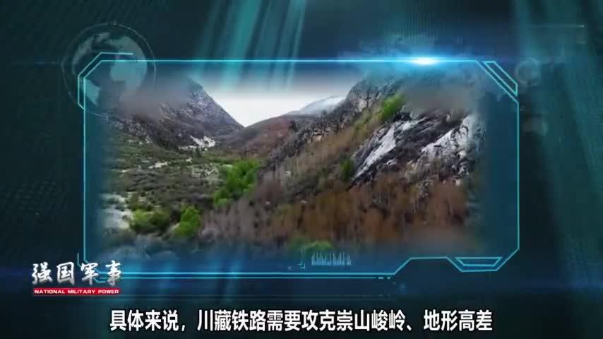 最新!川藏铁路建设迈出重要一步,这数字相当征服2座珠穆朗玛峰?
