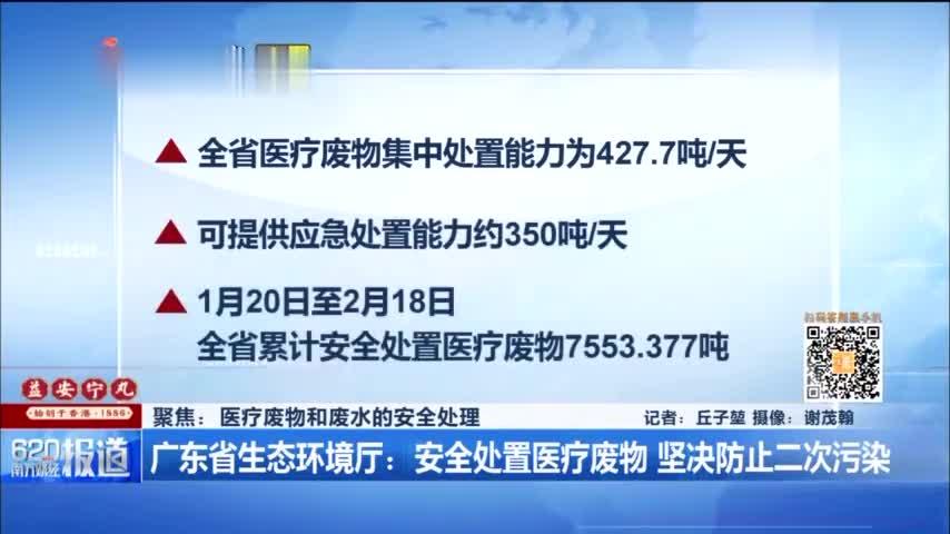 广东省生态环境厅:安全处置医疗废物,坚决防止二次污染