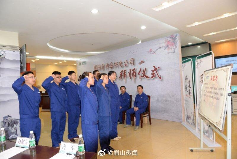"""青神县供电部门启动""""树人计划""""暨2019年拜师仪式"""