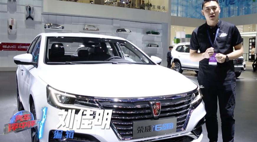 视频:A加级宽适互联网轿车,荣威i6 PLUS给你跨级的驾驶体验