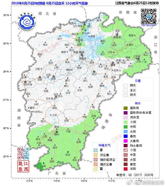 未来两天赣南局部有大到暴雨或雷雨,雷雨来时