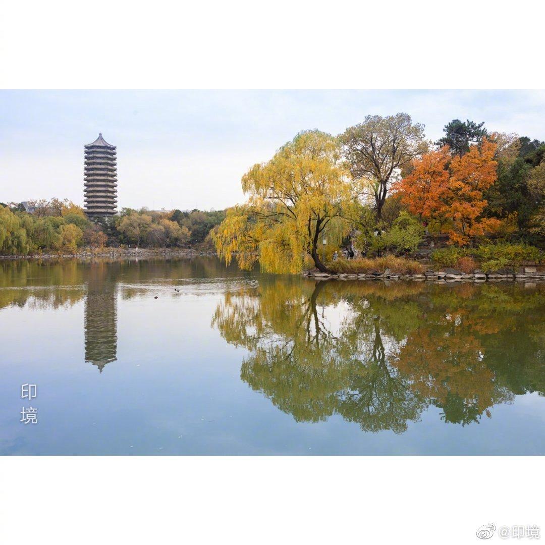 北京大学未名湖畔的秋日色彩……摄影@印境