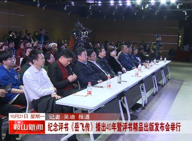 纪念评书《岳飞传》播出40年暨评书精品出版发布会举行