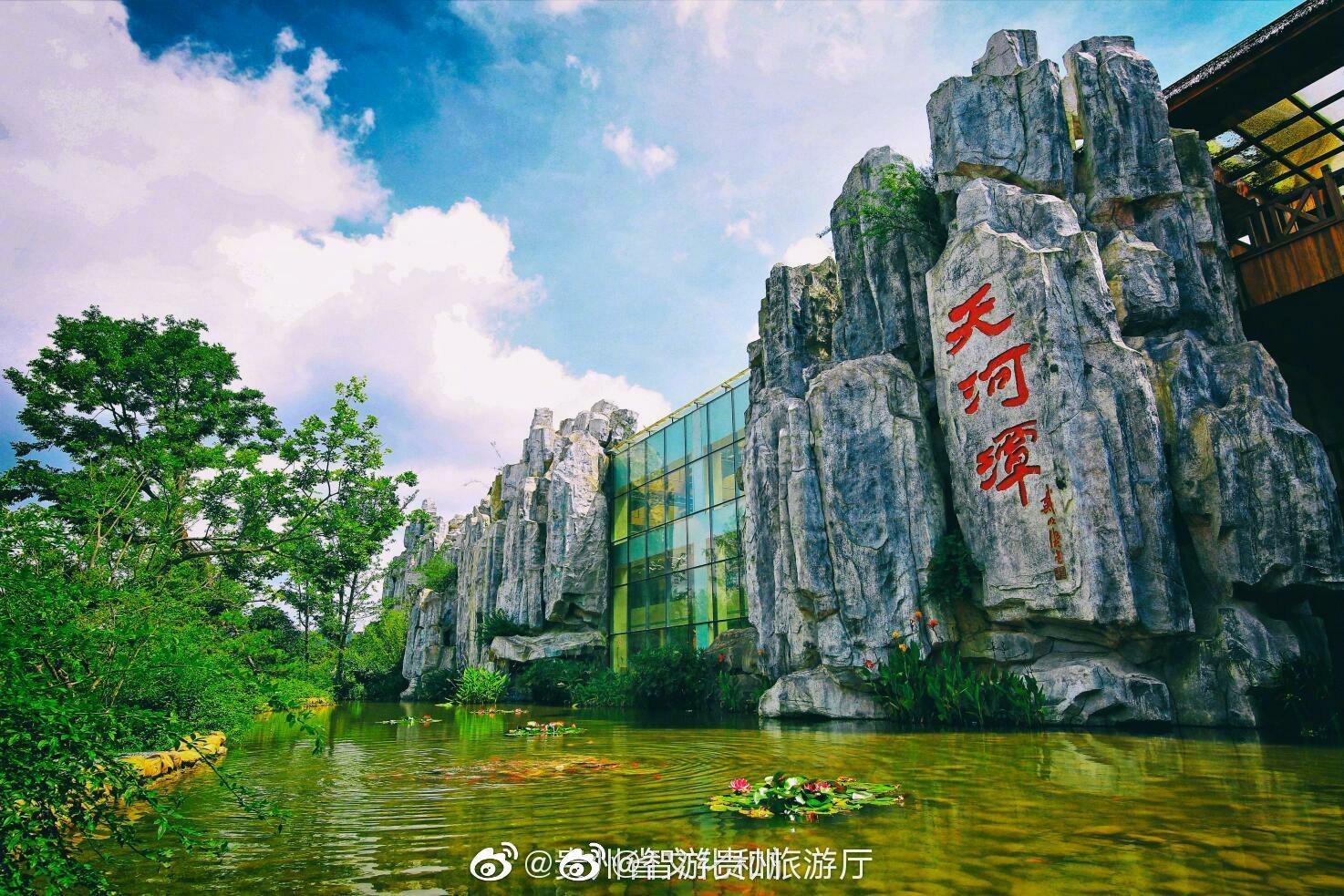 天河潭旅游专线!贵阳市区至天河潭出行更方便了
