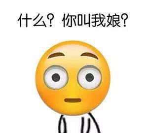 表情包:emoji表情包:为何你这么仰慕我的美丽,能说下原因吗图片