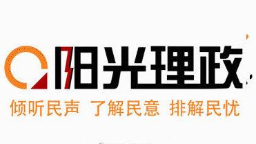 2019年河北新闻网《阳光理政》为民服务解难题4万余件
