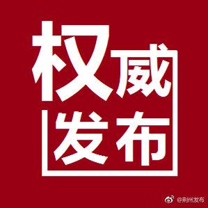 荆州市人民检察院对王含冰涉嫌受贿、贪污案提起公诉