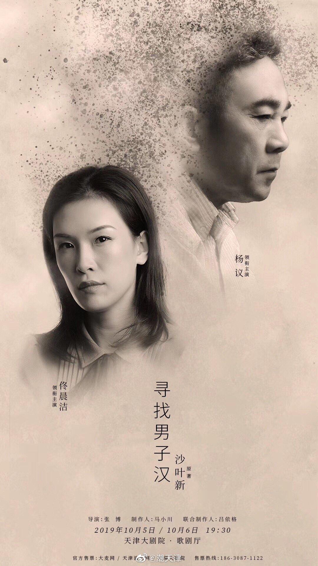 话剧《寻找男子汉》10月5、6号将会在天津大剧院上演