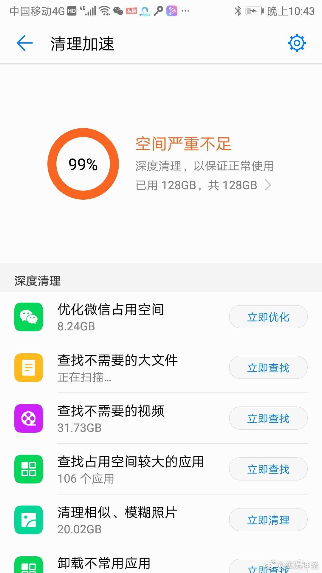 我已经换了华为的512内存5g的支持民族品牌