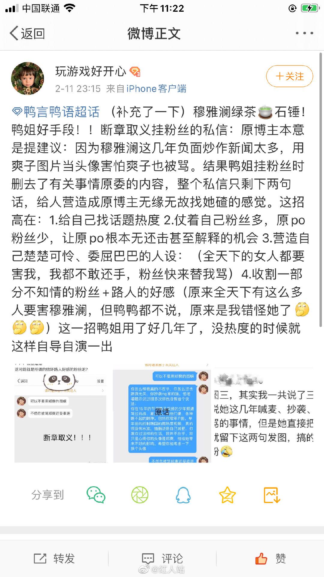 网友投稿,穆雅斓断章取义郑爽粉丝的私信