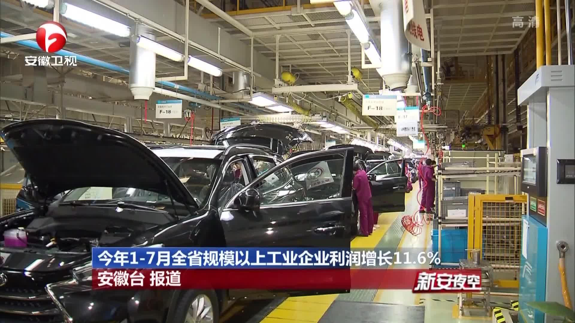 《新安夜空》今年1-7月全省规模以上工业企业利润增长11.6%