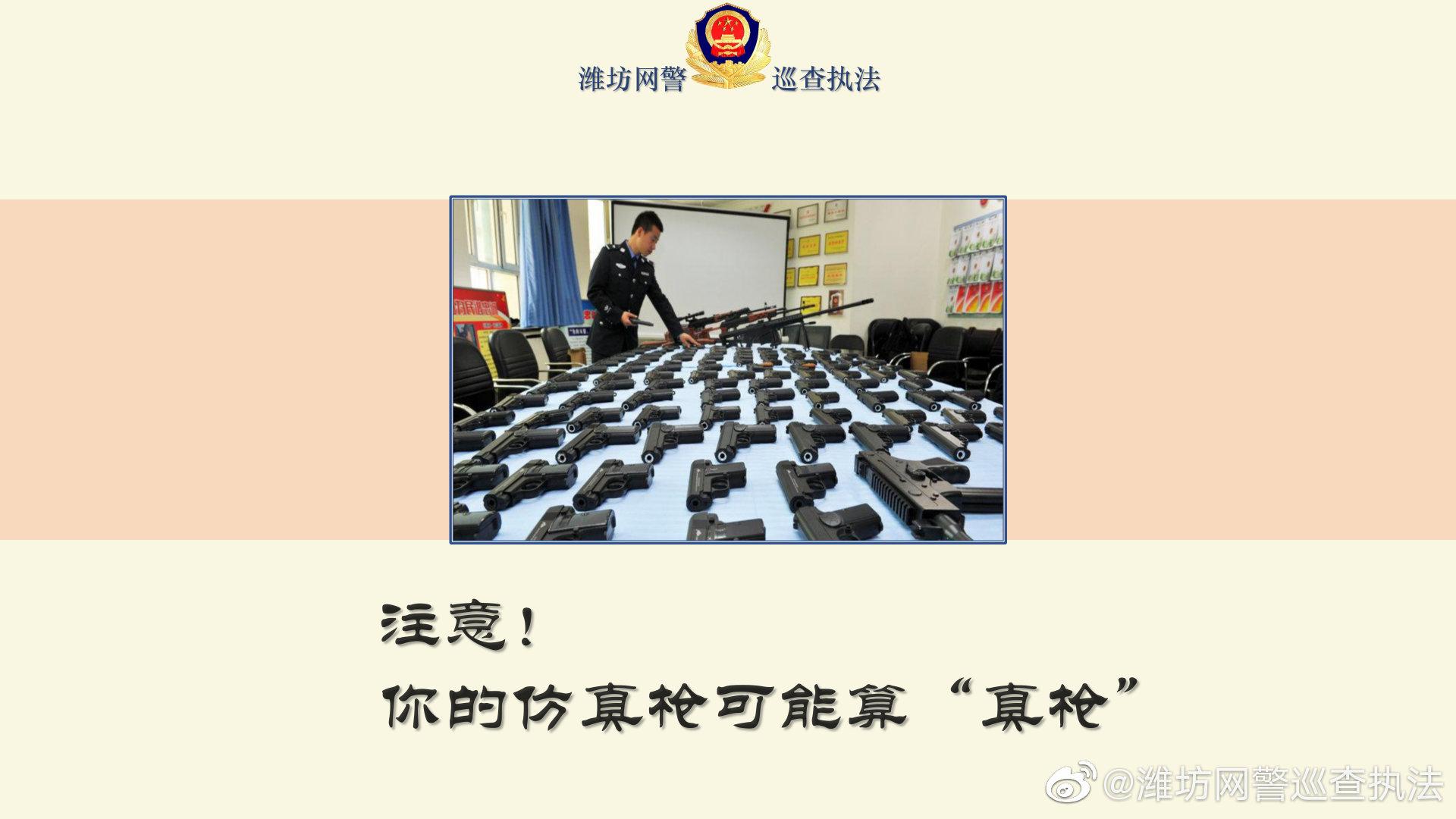 """潍坊网警:注意!你的仿真枪可能算""""真枪"""""""