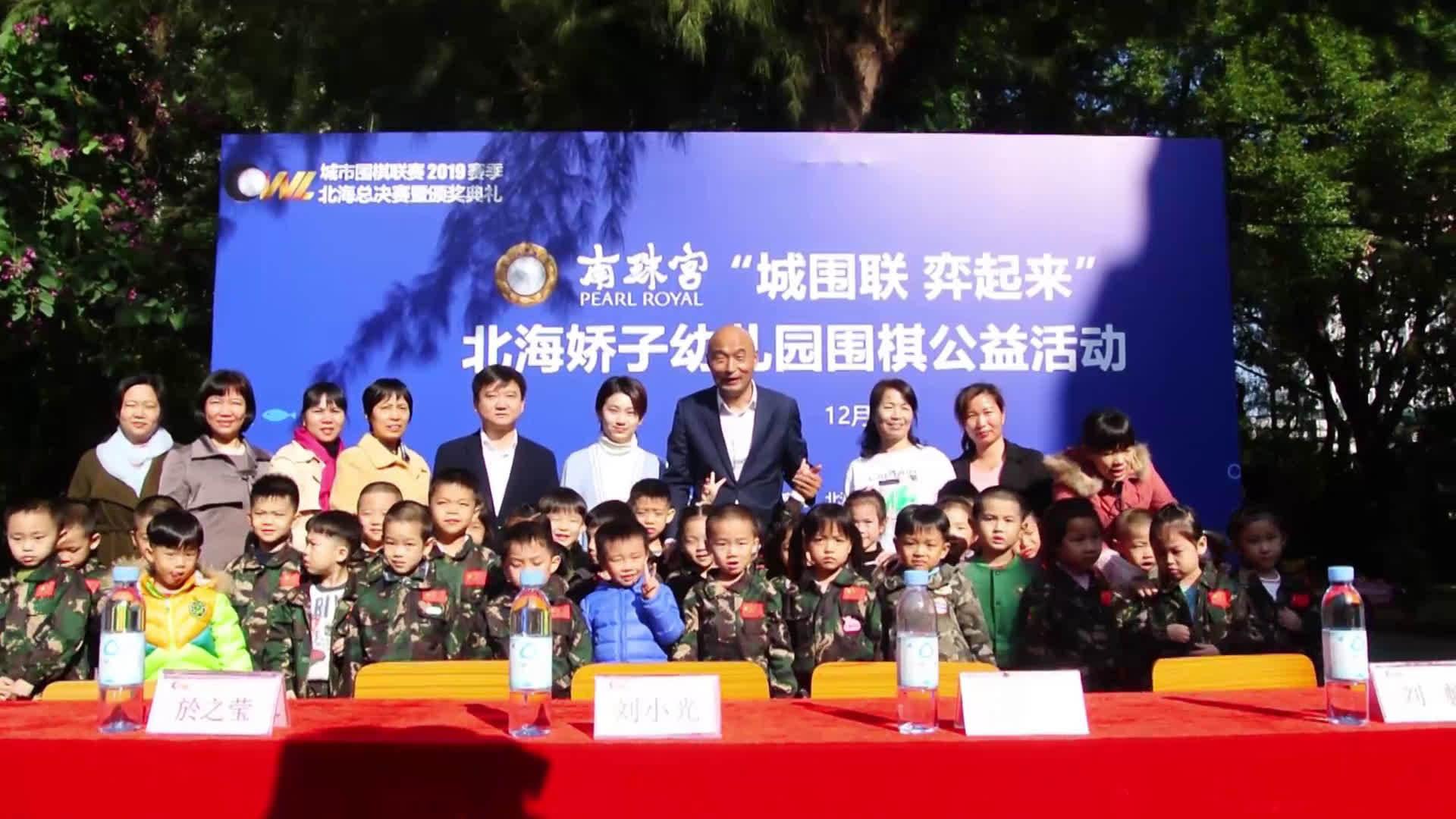 第13届广西围棋联赛,于广西北海,与2019 总决赛一同开赛