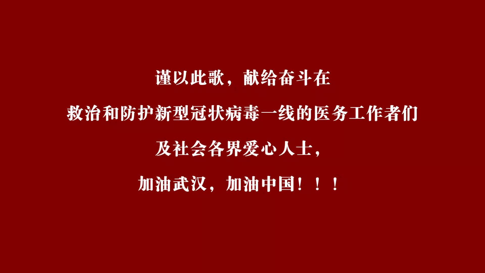 """""""勇士""""出征,安徽音乐人创作励志MV《永不言弃》为武汉加油"""