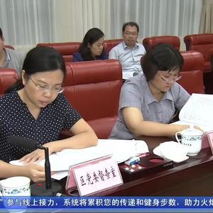 广西自治区党委常委会召开会议,鹿心社主持并讲话