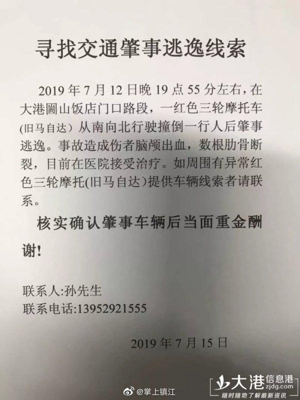 酒驾马自达司机在镇江新区港口路撞到行人后肇事逃逸