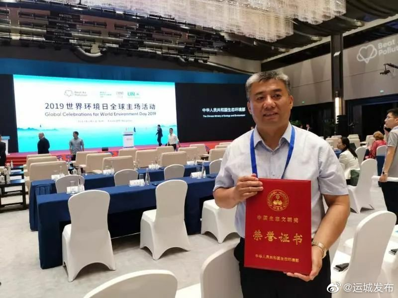 张建军荣膺中国生态文明奖先进个人