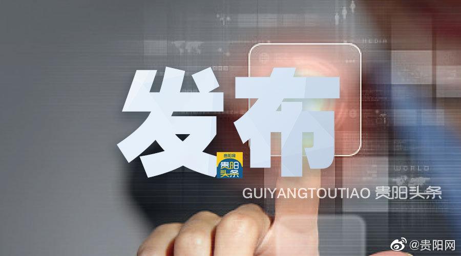 关于公示贵阳市新型冠状病毒肺炎新增确诊病例主要活动区域的通告
