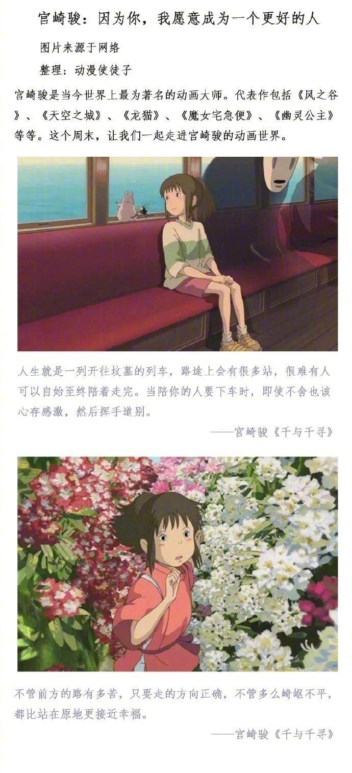 宫崎骏:因为你,我愿意成为一个更好的人。