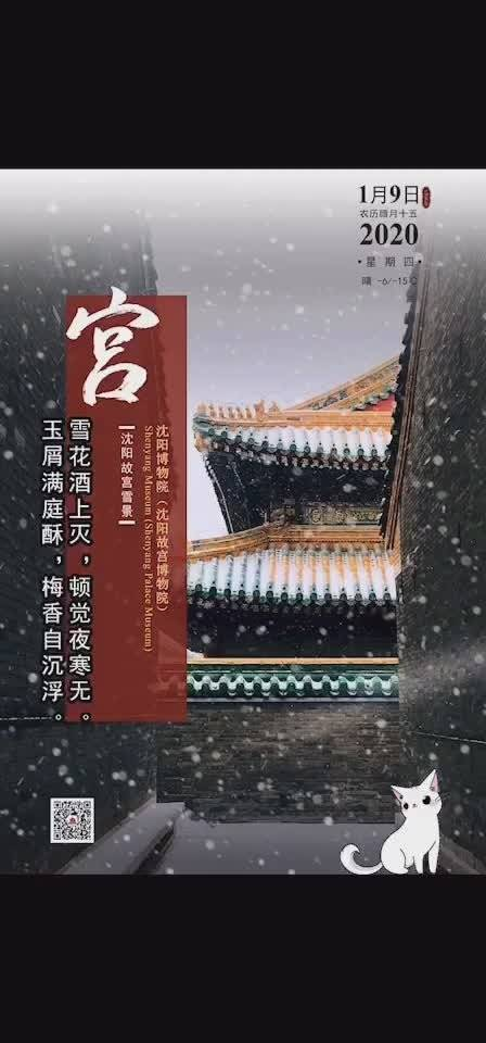 沈阳博物院@沈阳故宫博物馆 (沈阳故宫博物院)每天都会更新海报日历