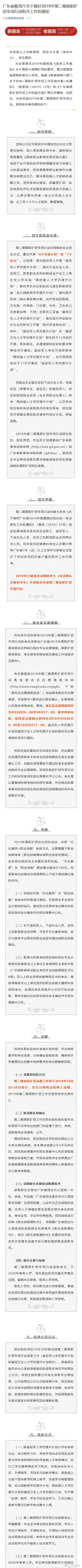 广东省教育厅关于做好2019年第二期高职扩招专项行动有关工作的通知