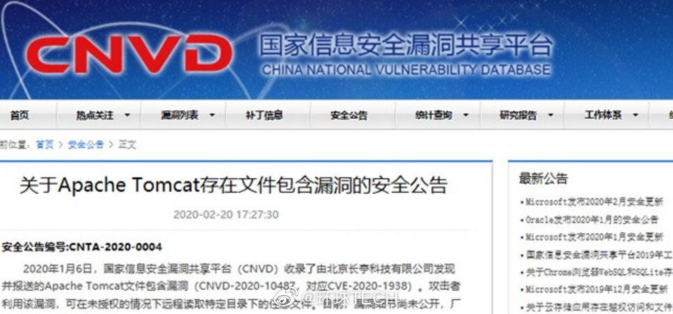 国家信息安全漏洞共享平台发布ApacheTomcat漏洞安全公告
