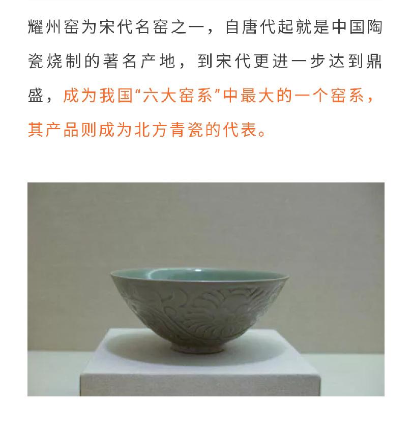 """三分钟让你了解名列宋代""""六大瓷窑""""的耀州窑。"""