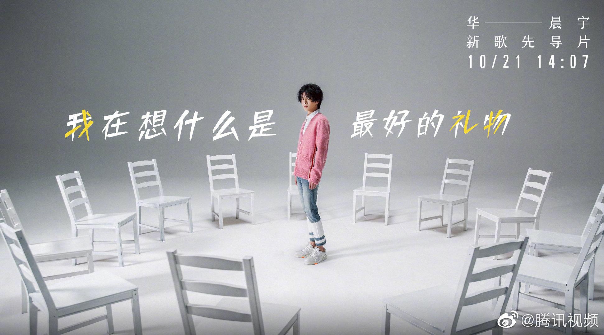 华晨宇新歌预热海报发布;我在想什么是最好的礼物……@华晨宇yu