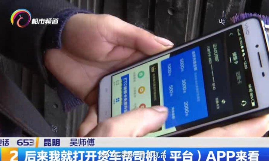 云南货车司机莫名办理广西ETC 疑似身份信息被冒用 当事人懵了
