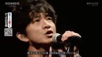 木村拓哉单独重现SMAP经典歌曲《夜空的彼岸》