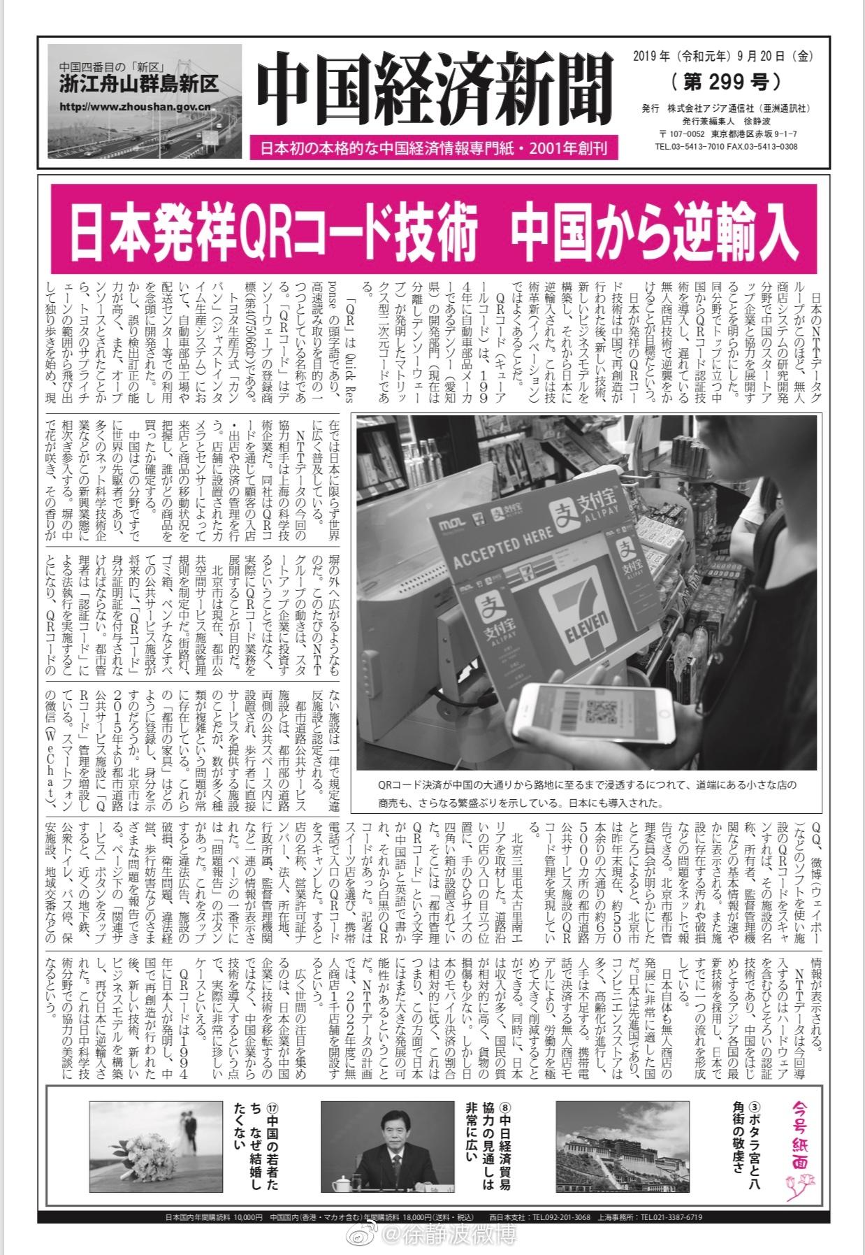 我社今日出版的《中国经济新闻》报,安排了两个专版